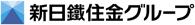 新日鐵住金グループ