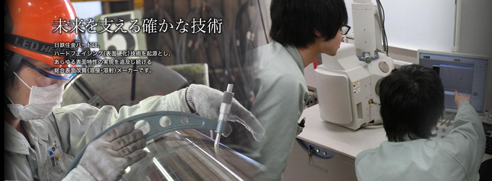 ハードフェイシング(表面硬化)技術を起源とし、あらゆる表面特性の実現を追求し続ける総合表面改質メーカー